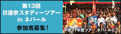 第13回 日蓮宗スタディーツアー in ネパール 参加者募集!