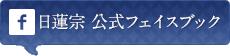 日蓮宗 公式フェイスブック