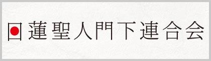 日蓮聖人門下連合会 公式サイト