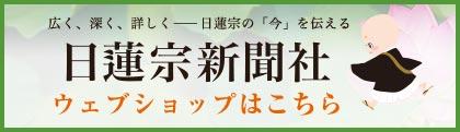 日蓮宗新聞社 ウェブショップはこちら