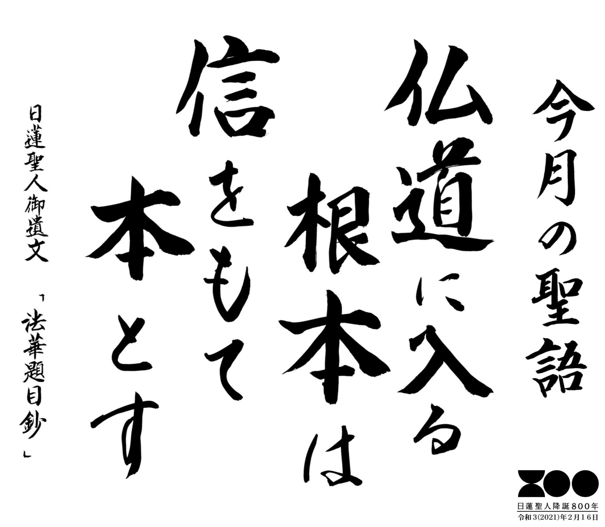 仏道に入る根本は信をもて本とす|今月の聖語|法話|日蓮宗ポータルサイト